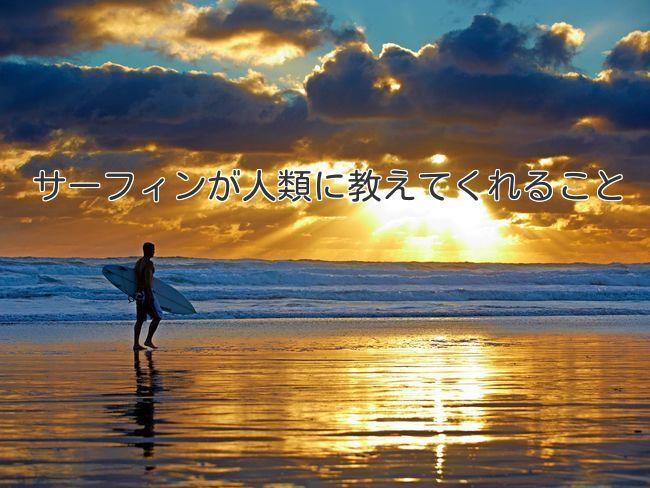 サーフィンが人類に教えてくれること