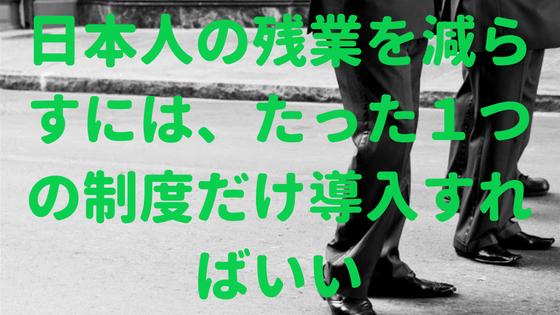 日本人の残業を減らすには、このたった1つの制度を導入すればいい