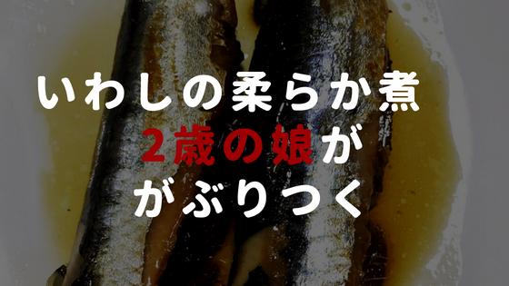 ホットクックレシピ:いわしの柔らか煮がうますぎて箸が止まらない