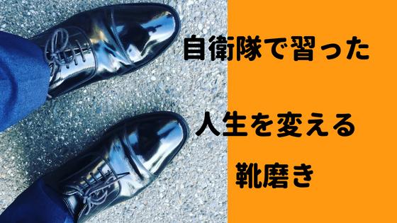 自衛隊で習った人生を変える靴磨き【鏡面磨きに必要な道具・コツ】