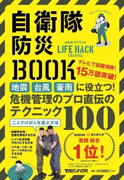 【追加情報あり】元自衛官が自衛隊防災Bookを読んでネタバレ