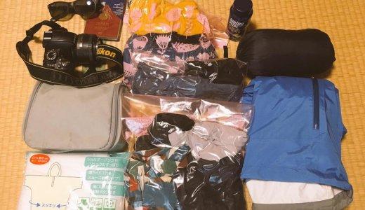 台湾2週間自転車旅行の荷物を紹介するよ。3泊4日くらいならこれで十分
