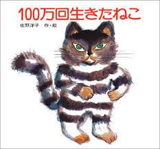 「100万回生きたねこ」の読書感想:絵本を贈ってプロポーズするのもありじゃないかなと思った。生まれ変わりの猫は何を思っているのか