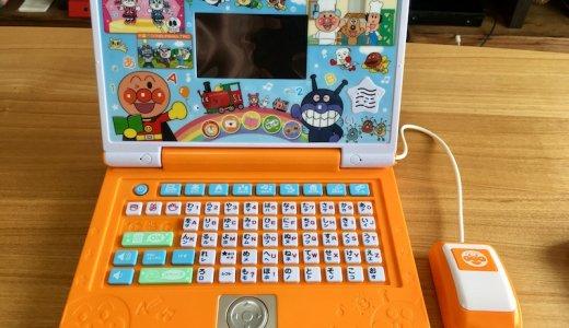 アンパンマンのパソコンが子供のプレゼントに最高!写真でレビューします。おすすめです!