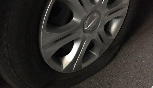 タイヤがパンクしてスペアタイヤをつけたら次にすること