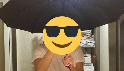 【この傘買っておけば問題ない】amazonで一番売れてる折りたたみ傘のレビュー
