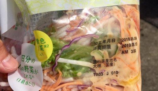 ものすごく簡単に野菜を摂取する方法【袋のまま食べる】