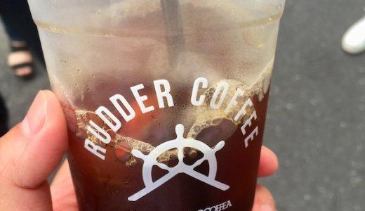 船橋で美味しいコーヒーが飲みたいときは「フィロコフィア」が絶対オススメ!【世界チャンピオン】