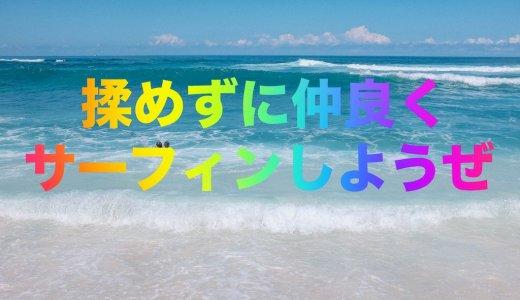 【闇】サーフィンのローカル問題、マナーさえ守ってれば問題はおきないよね?