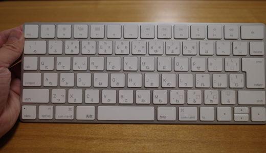 ノートパソコンが重くて嫌になったらマジックキーボードとiPhoneで仕事をしよう【PC持ち歩きたくない】