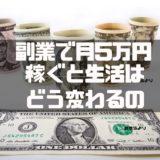 副業で5万円稼ぐと生活はどう変わるか