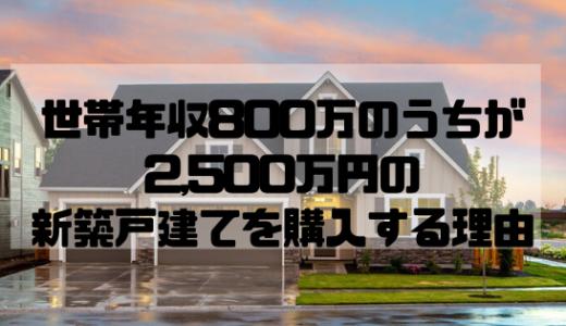 世帯年収800万円でも最大で2,500万円までの住宅ローンを組む理由