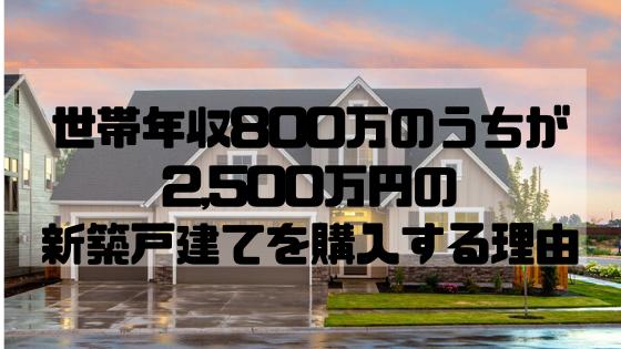 世帯年収800万円で2,500万円の家を買います