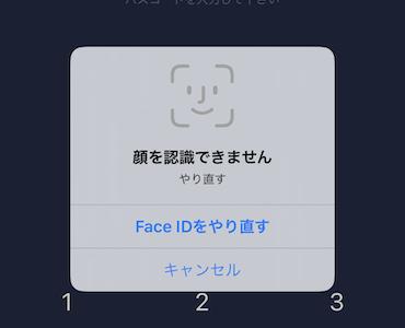 FaceIDでのロック解除がめんどくさすぎるから設定を変更して楽にした【iPhone】