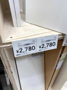 メラミン加工板の値段