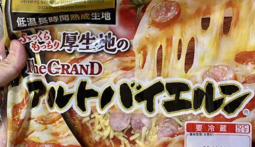 スーパーの激安ピザをトッピングアレンジすると子供も楽しめるって話