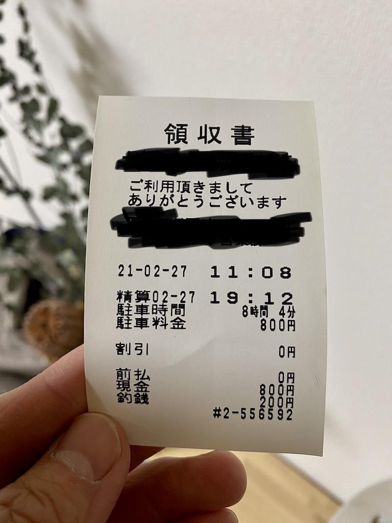 間違った駐車料金