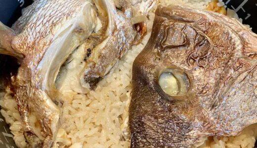 【100円】鯛のあらで作った鯛の炊き込みご飯が美味い